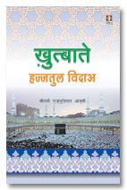 Khutbat Hajjatul Wida - Hindi
