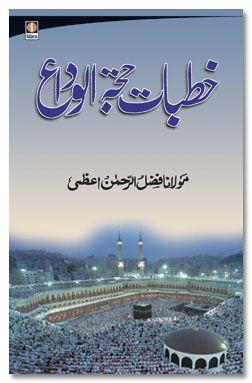Khutbat Hajjatul Wida - Urdu