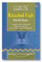 Kitaabul Fiqh - Diin Kii Baate : English
