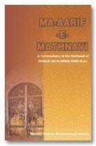 Ma-Aarif-E-Mathnavi - A commentary of the Mathnavi of Maulana Jalaluddin Rumi (Ra) (English)