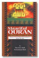 Maariful Quran - Arabic English - 8 Volumes Set