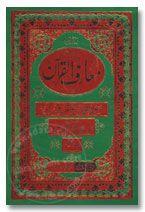 Maariful Quran - Arabic URDU - 8 Volumes Set