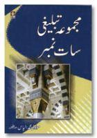 Majmua Tablighi saat number - Urdu