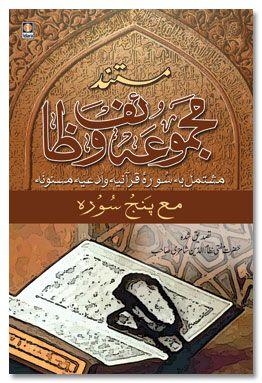 Mustanad Majmua Wazaif - Urdu