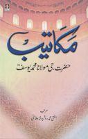 Makateeb : Maulana Mohammed Yusuf (Rah) - Urdu