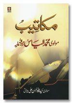 Makateeb : Maulana Muhammad Ilyas (Rah) - URDU
