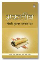 Makateeb Maulvi Muhammad Ilyas (Rah) - Hindi