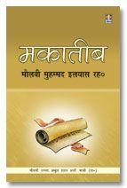 Makateeb Maulna Muhammad Ilyas (Rah) - Hindi