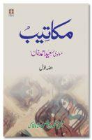 Makateeb : Maulana Saeed Ahmad Khan (Rah) Part-1 - Urdu