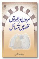 Mardon aur Aurton ke Makhsoos Masail - Urdu