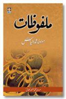 Malfoozat Hazrat Maulana Mohammed Ilyas (Rah) -  Urdu