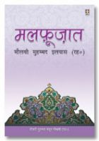 Malfoozat Hazrat Maulana Mohammed Ilyas (Rah) - HINDI