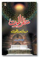 Manzarul Maut wama Badal Maut - Arabic