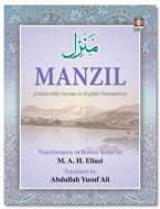 Manzil : Arabic - English - Pocket