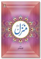 Manzil (Arabic - Urdu) Big