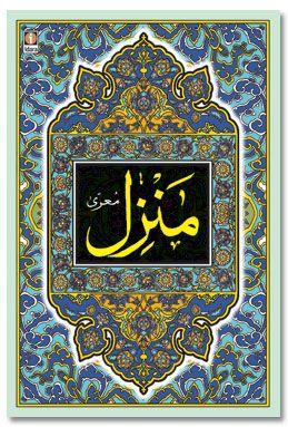 Manzil (Arabic Text Only) Big