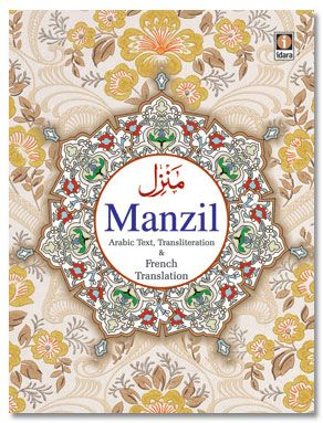 Manzil (Arabe - FRENCH) Pocket - Coloured Pages