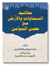 Maqaleed AsSamawat Wal ard (Arabic) B/W - Maulana Yunus Palanpuri