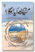 Marne Ke Baad Kiya Hoga? - Urdu