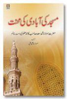 Masjid Ki Aabadi Ki Mehnat - URDU : Maulana Muhammad Saad Sahab