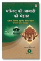 Masjid Ki Aabadi Ki Mehnat - Part-1 - HINDI