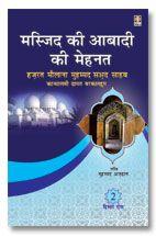 Masjid Ki Aabadi Ki Mehnat - Part-2 - HINDI