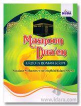 Masnoon Duaen - URDU in Roman English - Pocket