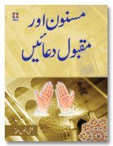 Masnoon wa Maqbool Duaein URDU - Pocket