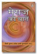 Meraj Ki Bataein - Hindi