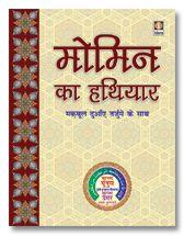 Momin Ka Hathyaar - Maqbool Duaen Tarjuma HINDI - Pocket