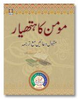 Momin Ka Hathyaar - Maqbool Duaen Tarjuma URDU - Pocket