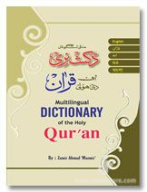 Dictionary of Holy Quran - Multi Lingual Dictionary of The Holy Quran - English, Urdu, Hindi, Persian and Bengali
