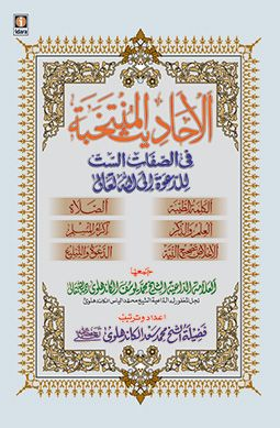 Al-Ahadith Al-Muntakhiba - ARABIC - Collection of Ahadith related to the six qualities of Dawat and Tabligh