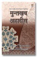 Muntakhab Ahadith - HINDI - Sx Qualities of Dawat and Tabligh