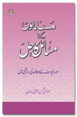 Musalmano ke Masail ka Hal - Urdu
