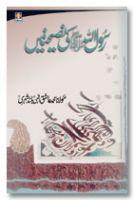 Rasoolullah (SaW) ki Nasihatein - Urdu