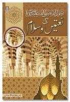RasoolUllah (SaW) Ki Naatein wa Salam - Urdu