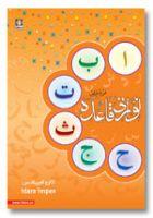 Noorani Qaidah | Urdu (Hardoi)