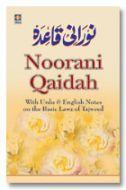 Noorani Qaidah : Basic Primer for learning Quranic Recitation