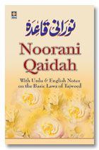 Noorani Qaidah : Basic Primer for learning Quranic Recitation