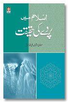 Islam Main Parde Ki Haqeeqat - Urdu