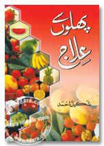 Phalon se Ilaj - Urdu