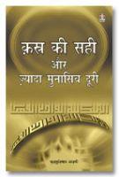 Qasr Ki Sahi Aur Ziyadah Munasib Doori - Hindi