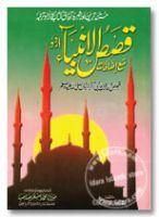 Qasasul Ambiyaa URDU - Ibn Kathir