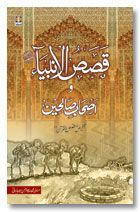 Qasasul Ambiyaa wa Ashabe Saliheen - Stories of The Prophets - URDU