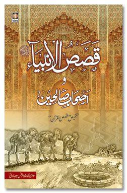 Qasasul Ambiyaa wa Ashabe Saliheen - Stories of The Prophets - URDU