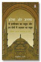 Qauma Aur Jalsa Mein Itminan Ka Wajub - Hindi