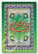 Holy Quran Ref. 119 Pocket - Arabic Only