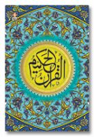 Quran Arabic with URDU Translation by Ashraf Ali Thanwi (Rah) MEDIUM Ref. 2A - Size 18 x 13 cm