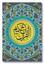 Quran Arabic with URDU Translation by Ashraf Ali Thanwi (Rah) MEDIUM Ref. 2A - Size 18 x 13 cm